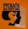 Руската эстетик