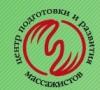 Центр подготовки и развития массажистов смоленск