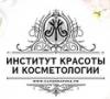 Институт красоты и косметологии