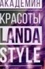 Landa style