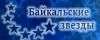 Байкальские звезды