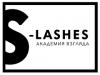Академия взгляда s-lashes