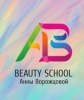 "Компания ""Beauty school анны ворожцовой"""