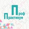 "Организация ""Миоц профпрактикум"""