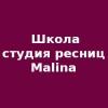 "Компания ""Malina"""